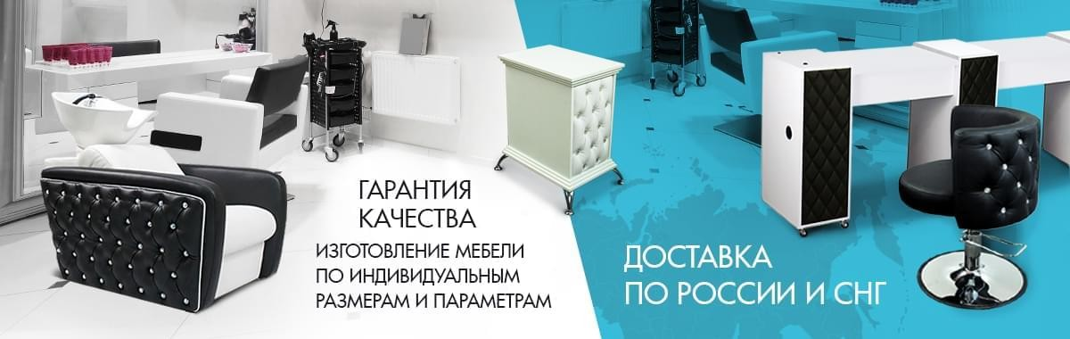 Гарантия качества. Доставка по России и СНГ
